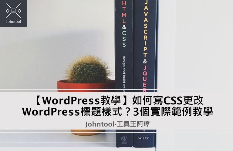 【WordPress教學】如何寫CSS更改WordPress標題樣式?3個實際範例教學