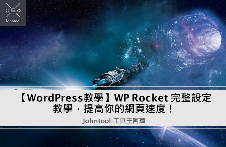 【WordPress教學】WP Rocket 完整設定教學,提高你的網頁速度!