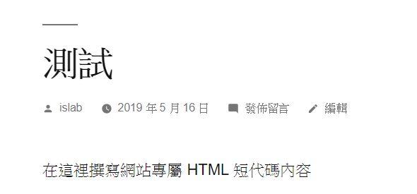 文章顯示Shortcode設定的文字