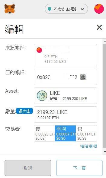 發送 LikeCoin 到 BitAsset