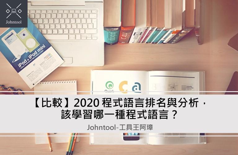 【比較】2020 程式語言排名與分析,該學習哪一種程式語言?