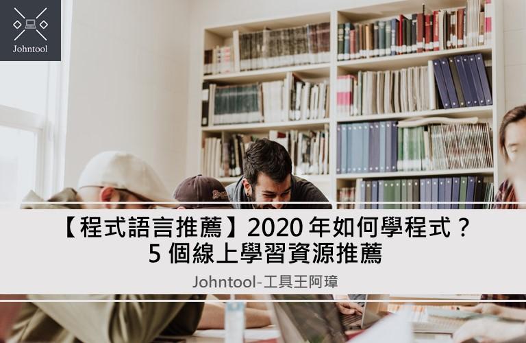 【程式語言推薦】2020 年如何學程式? 5 個線上學習資源推薦