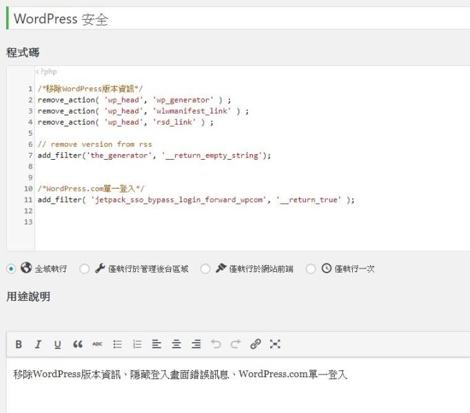 WordPress 安全