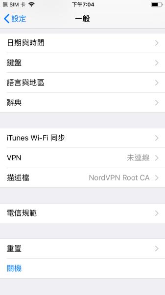 選擇 VPN 設定