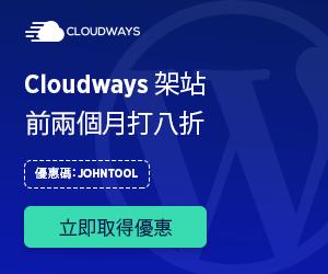 Cloudways 架站