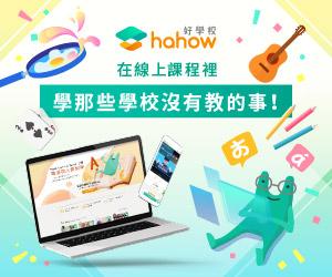 hahow 線上課程
