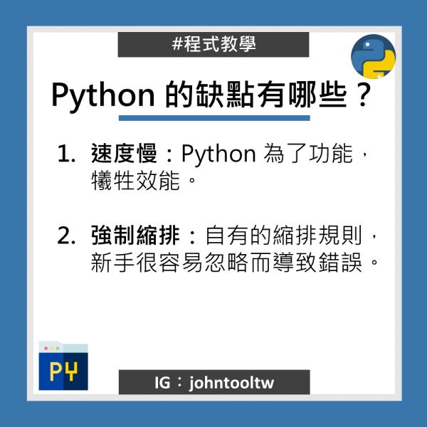 Python 的缺點有哪些?