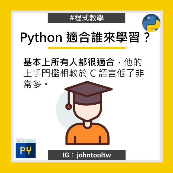 Python 適合誰來學習?