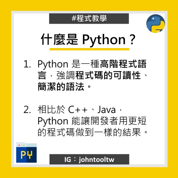 什麼是 Python?