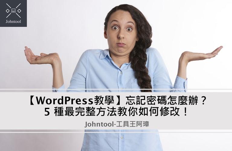 WordPress 忘記密碼怎麼辦?