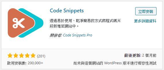 程式碼片段 Code Snippets