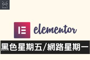 Elementor 黑色星期五/網路星期一