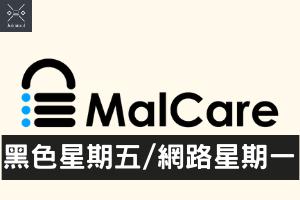 MalCare 黑色星期五/網路星期一