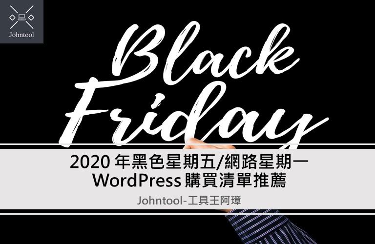 2020 年黑色星期五/網路星期一 WordPress 購買清單推薦