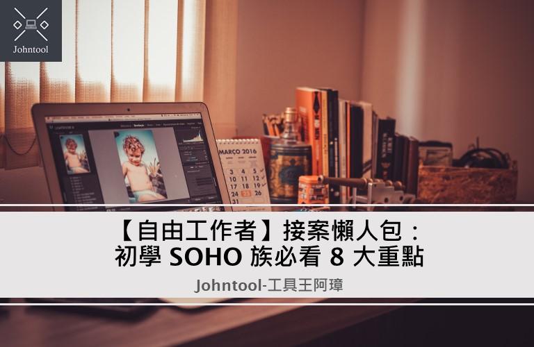 【自由工作者】接案懶人包:初學 SOHO 族必看 8 大重點