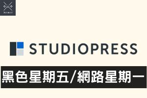 StudioPress 黑色星期五/網路星期一