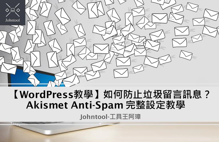 【WordPress教學】如何防止垃圾留言訊息? Akismet Anti-Spam 完整設定教學