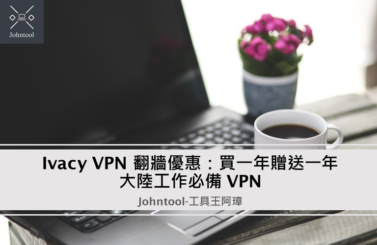 Ivacy VPN 翻牆優惠:買一年贈送一年 | 大陸工作必備 VPN