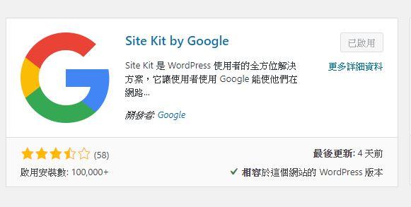 安裝啟用 Site Kit by Google