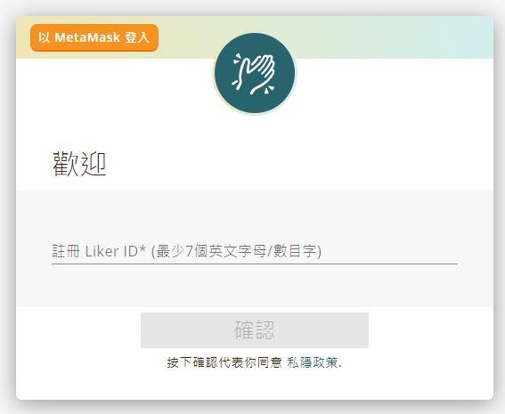 註冊 Liker ID