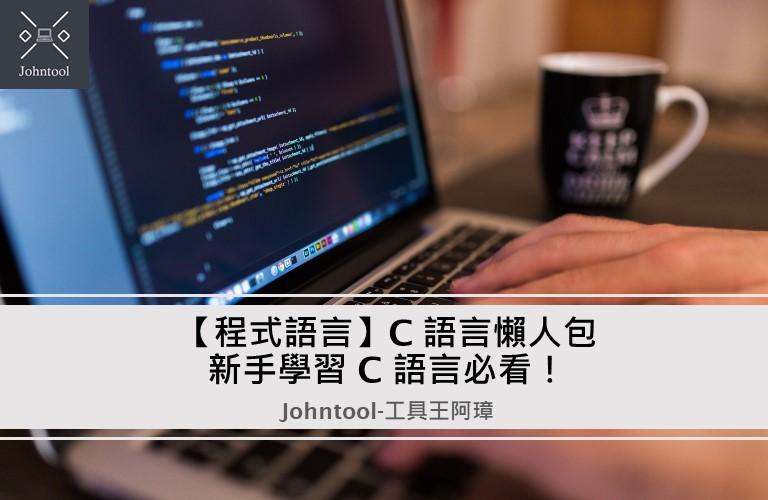 【程式語言】C 語言懶人包 | 新手學習 C 語言必看!
