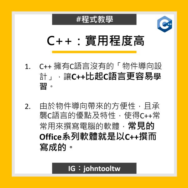 C++:實用程度高