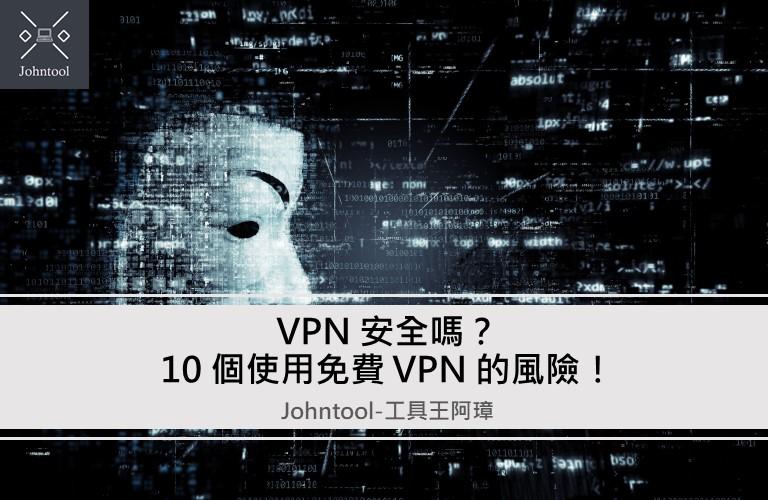 VPN 安全嗎? 10 個使用免費 VPN 的風險!