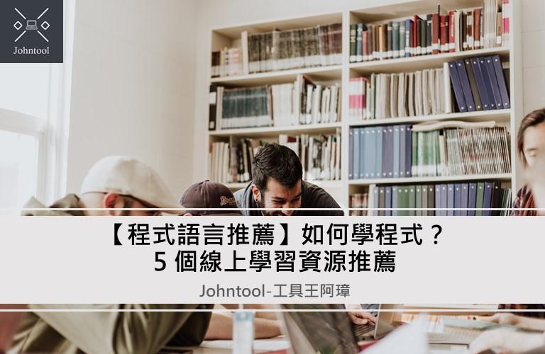 【程式語言推薦】2021 年如何學程式? 5 個線上學習資源推薦
