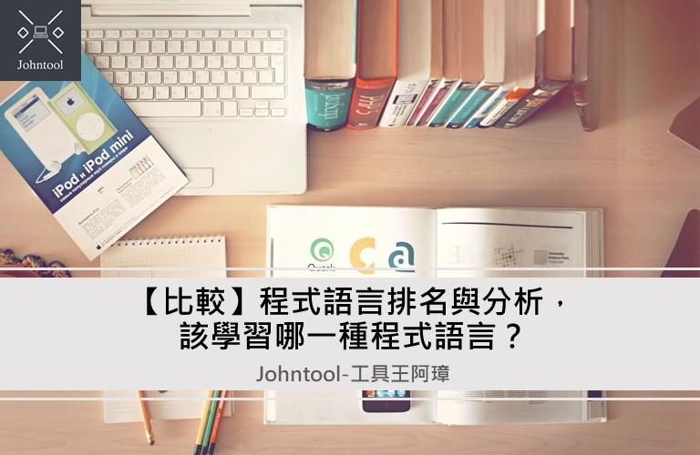【比較】2021 程式語言排名與分析,該學習哪一種程式語言?