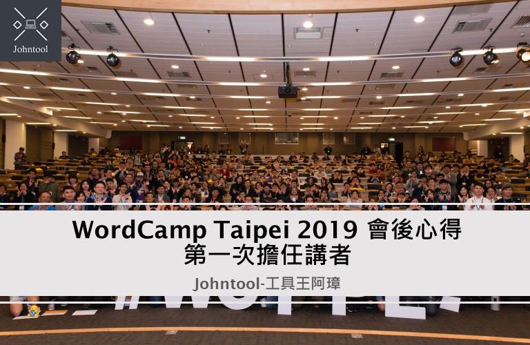 WordCamp Taipei 2019 會後心得   第一次擔任講者