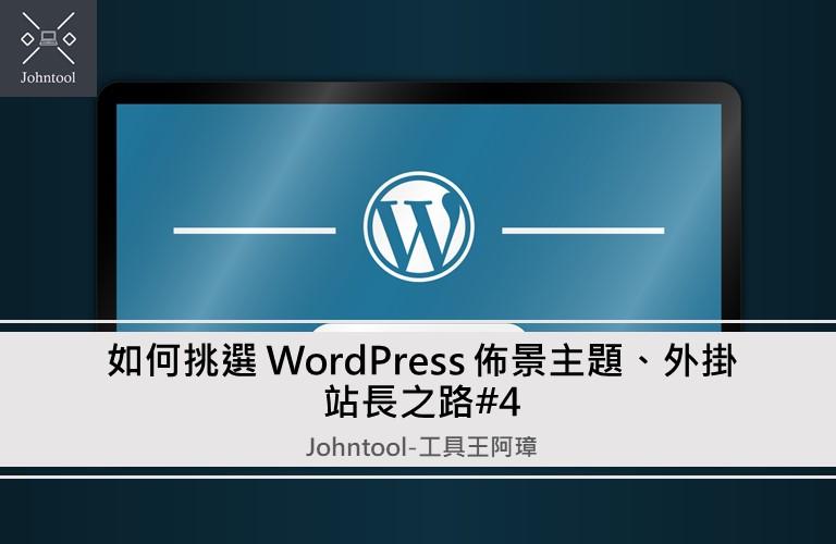 如何挑選 WordPress 佈景主題、外掛   站長之路#4