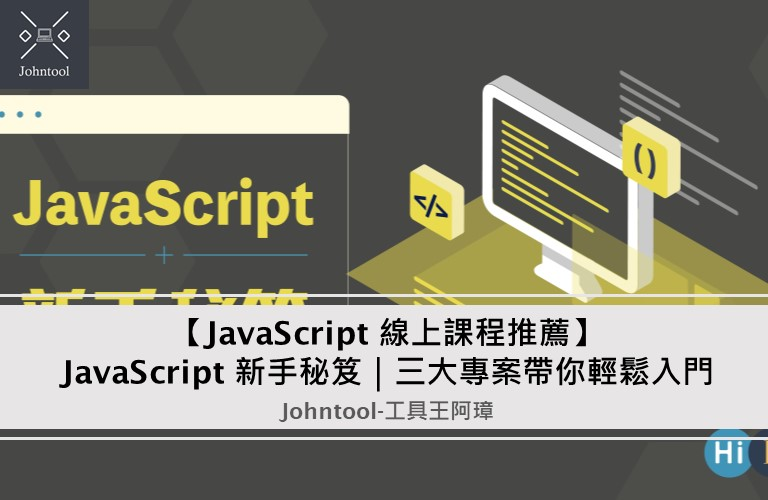 【JavaScript 線上課程推薦】JavaScript 新手秘笈|三大專案帶你輕鬆入門