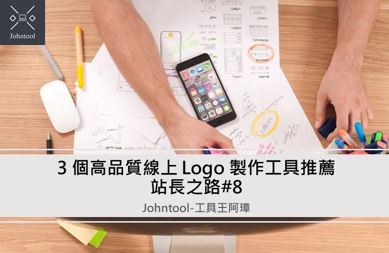 3 個高品質線上 Logo 製作工具推薦 | 站長之路#8
