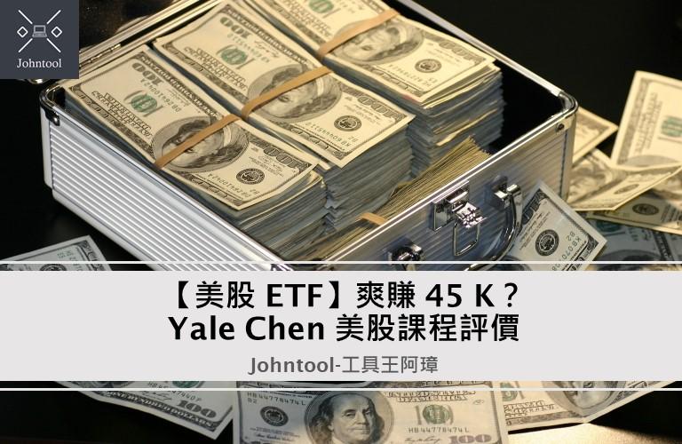 【美股 ETF】爽賺 45 K? Yale Chen 美股課程評價
