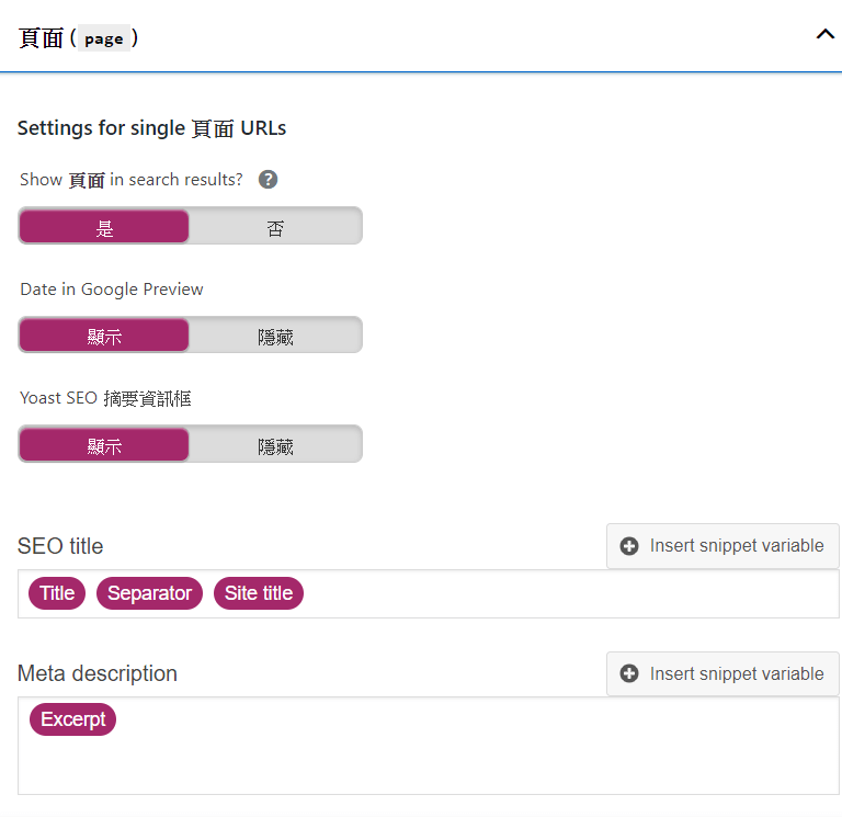 Content Types 頁面設定