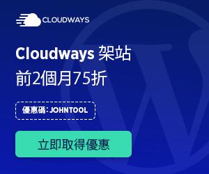 Cloudways 架站優惠碼