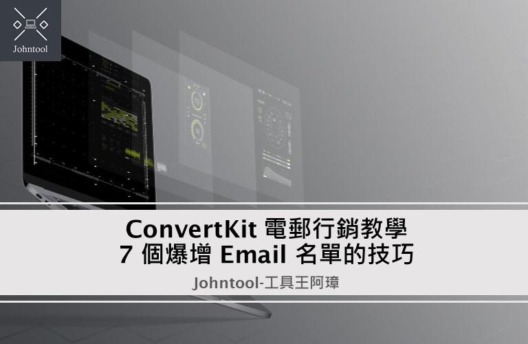 ConvertKit 電郵行銷教學,7 個爆增 Email 名單的技巧 | 站長之路#11