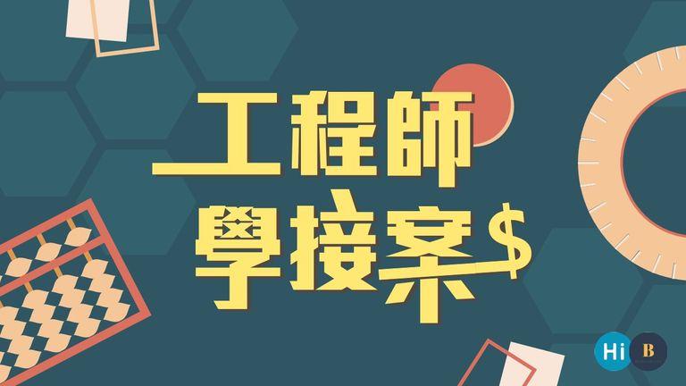 工程師學接案 - Danny Huang
