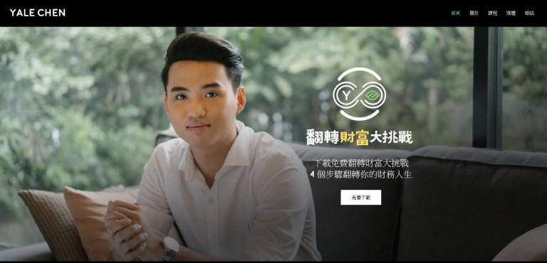 Yale Chen 個人形象網站