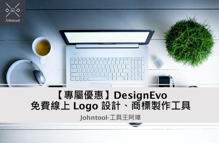 【專屬優惠】DesignEvo 免費線上 Logo 設計、商標製作工具
