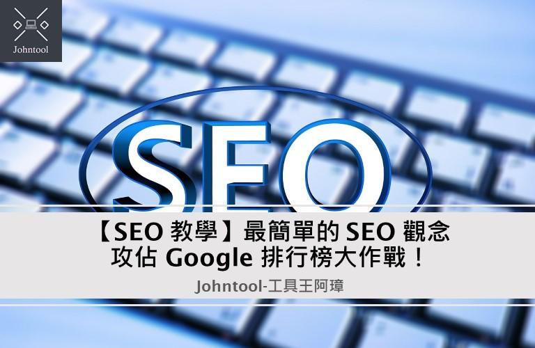 【SEO 教學】最簡單的 SEO 觀念,攻佔 Google 排行榜大作戰!