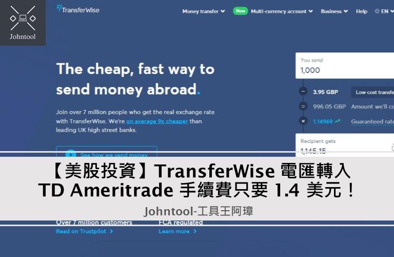 【美股投資】TransferWise 電匯轉入 TD Ameritrade 手續費只要 1.4 美元!