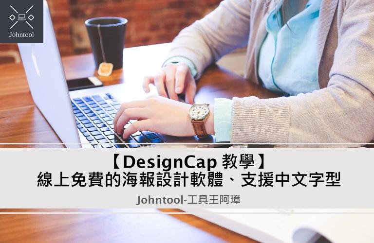 【DesignCap 教學】 線上免費的海報設計軟體、支援中文字型