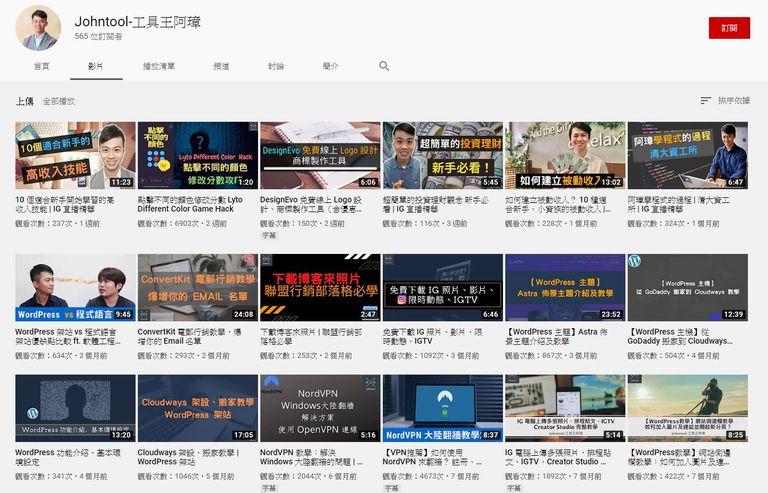 阿璋的 YouTube