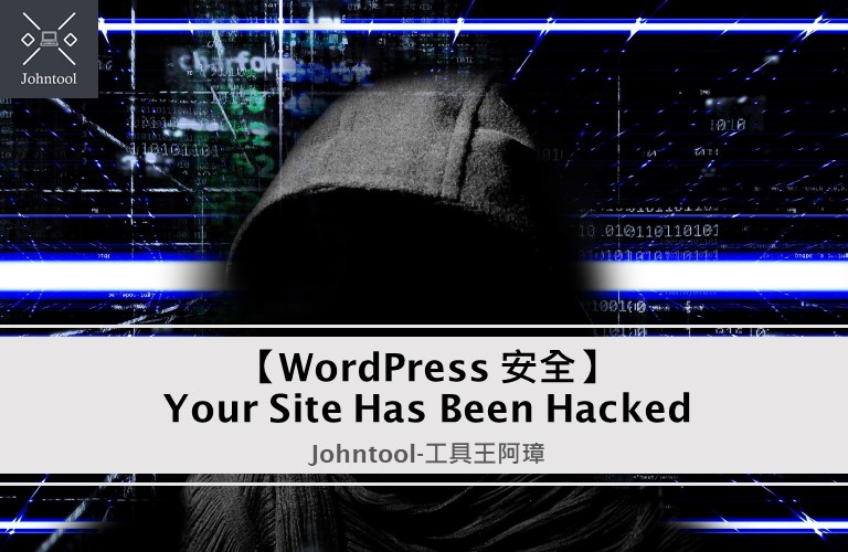 【WordPress 安全】收到信件 Your Site Has Been Hacked 是真的被駭了嗎?