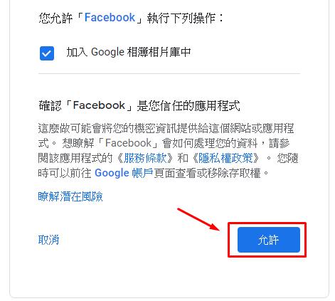 允許 Facebook