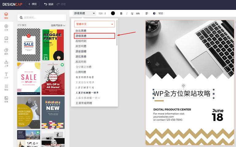 更改中文字體