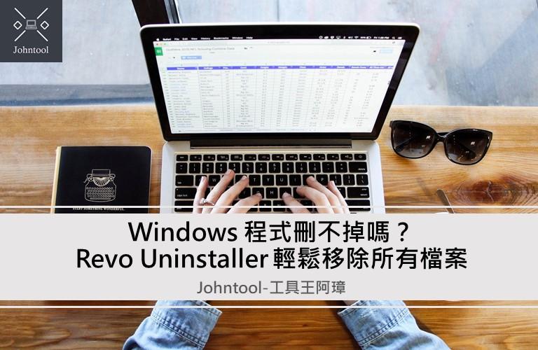 Windows 程式刪不掉嗎? Revo Uninstaller 輕鬆移除所有檔案 (免費免安裝)