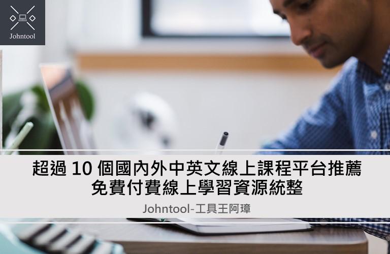 【2020】超過 10 個國內外中英文線上課程平台推薦 | 免費付費線上學習資源統整
