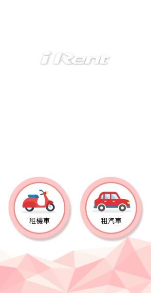 iRent 租機車